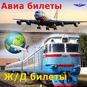 Авиа- и ж/д билеты Марьяновки