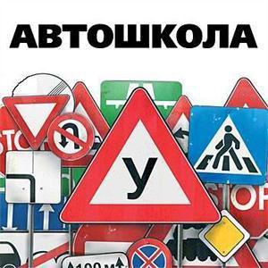 Автошколы Марьяновки