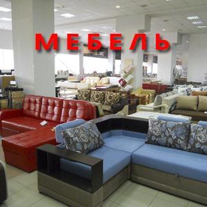 Магазины мебели Марьяновки