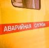 Аварийные службы в Марьяновке