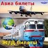Авиа- и ж/д билеты в Марьяновке