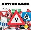 Автошколы в Марьяновке