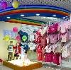 Детские магазины в Марьяновке