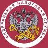 Налоговые инспекции, службы в Марьяновке