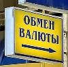 Обмен валют в Марьяновке