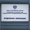 Отделения полиции в Марьяновке