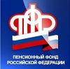 Пенсионные фонды в Марьяновке