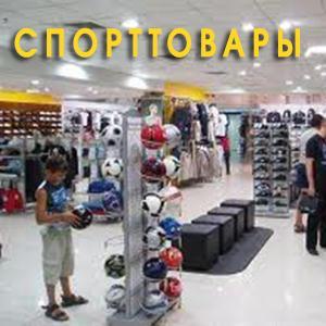 Спортивные магазины Марьяновки