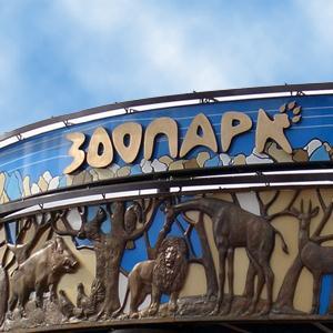 Зоопарки Марьяновки